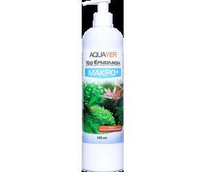 AQUAYER Удо Ермолаева МАКРО+ 500мл, ежедневное удобрение для аквариумных растений