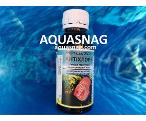 Антихлор-быстрая подготовка воды, 110мл на 1100л