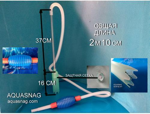 Фото Слив  SC- 210L большой, с механической помпой aquasnag.com